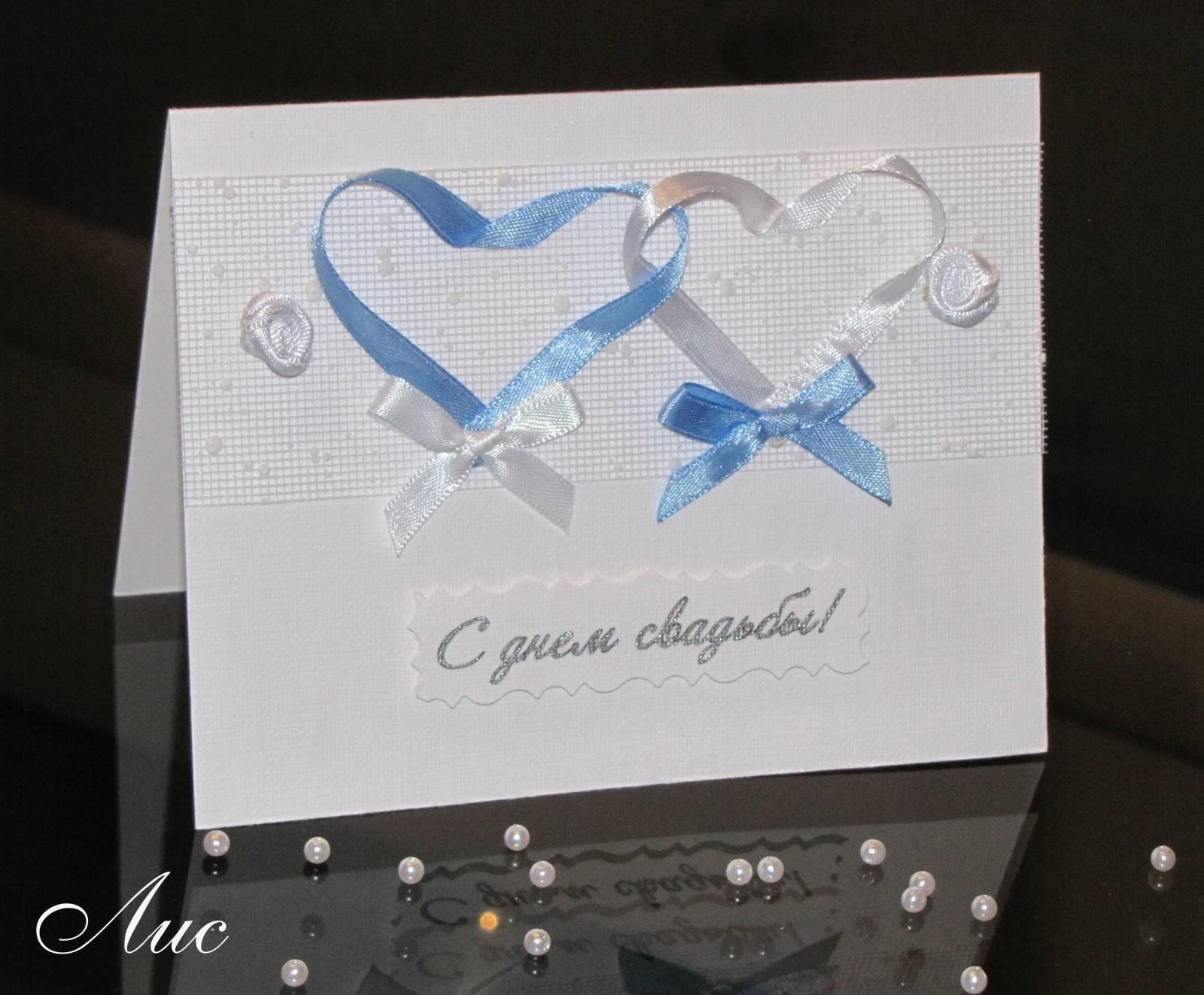 Открытка ко дню свадьбы своими руками фото